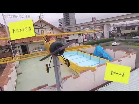 江北白百合幼稚園 施設紹介