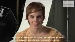 Emma Watson Фотосессия для Seventeen Magazine За Кадром Русские субтитры Эмма Уотсон