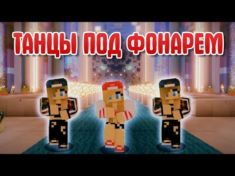 Танцы под фонарем - Приколы Майнкрафт машинима