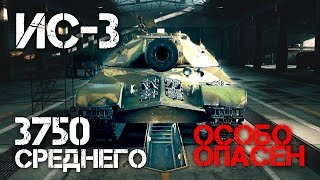 ИС-3 Особо опасен - 3750 AVG DMG World of Tanks