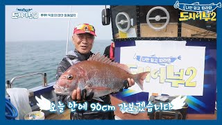 City Fishers 2 EP33
