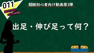 【競艇・ボートレース】初心者向け動画!出足とか伸び足って何?