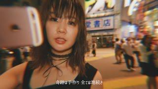 大森靖子「POSITIVESTRESS」MusicClip