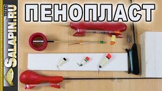 Как сделать рыболовный ящик с пенопласта своими руками