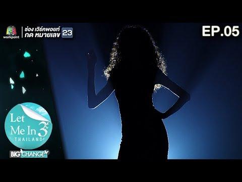 Let Me in Thailand Season 3 (รายการเก่า) | EP.05 | 12 ธ.ค. 60 Full HD