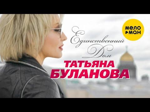 Татьяна Буланова  - Единственный дом (Official Video) 2020