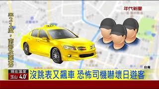 日本遊客搭計程車 控司機飆車還坑錢
