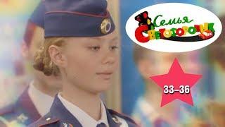 ДЕТСКИЙ СЕРИАЛ! Семья Светофоровых 1 сезон (33-36 серии) | Видео для детей