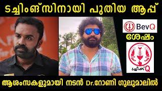 ടച്ചിങ്ങ്സിനായി പുതിയ ആപ്പ് ആപ്പിലായി നടൻ Dr റോണി   Amazing Prank On Actor Rony   Gulumal Online