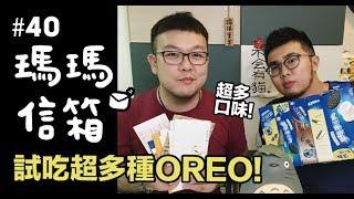 試吃多種口味的OREO  瑪瑪信箱《第40集》