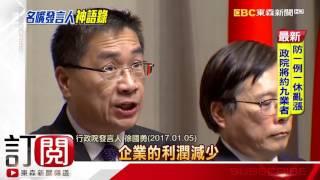 名嘴發言人徐國勇 「神語錄」屢登新聞版面