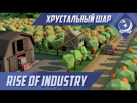 Первый взгляд - Rise of Industry - ХШ #57