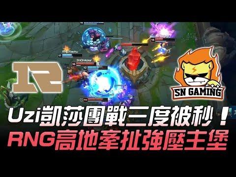 RNG vs SNG Uzi凱莎團戰三度被秒 RNG高地牽扯強壓主堡!Game1