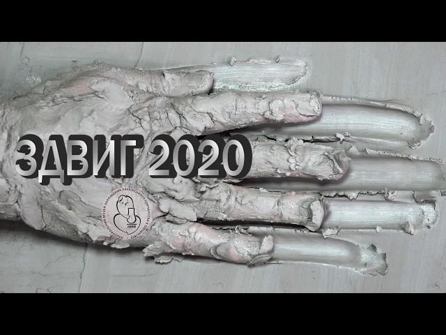 ЗДВИГ- 2020