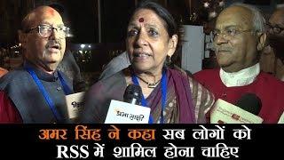 RSS के बारे में अमर सिंह और जया जेटली के सुर बदले, वेदप्रताप वैदिक ने भी संघ की तारीफ