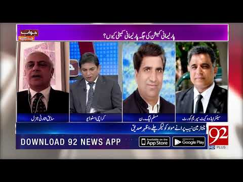 Whole process of NAB was totally illegal regarding Nawaz Sharif investigation | 19 Sep 2018