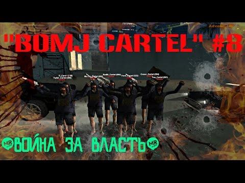 Bomj Cartel #8 (ВОЙНА ЗА ВЛАСТЬ) | Advance-rp Chocolate