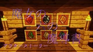 【minecraft】魔女の六の魔導書 アフターストーリー