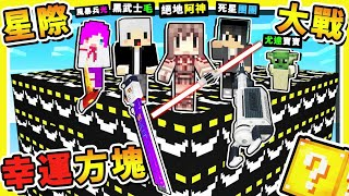 Minecraft 絕地武士【星戰幸運方塊】😂 !! 🔥尤達寶寶🔥超OP光束劍【比黑武士還強】!! 歐氣全開 !! 一套打天下 !! 全字幕