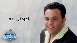 Mohamed Fouad - Te7remny Leeh | محمد فؤاد - تحرمنى ليه