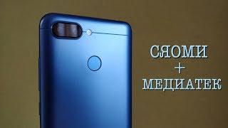 Что я понял про Xiaomi Redmi 6 после 1 месяца использования. ОБЗОР.