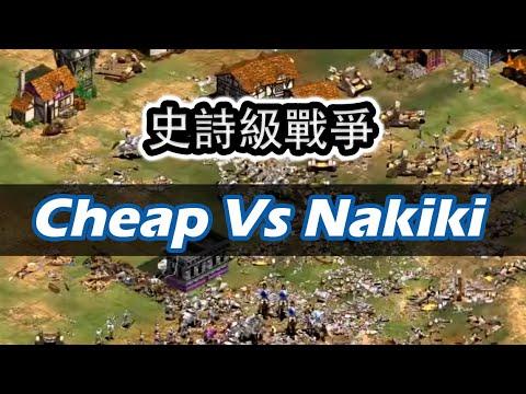 cheap世紀帝國-史詩級戰役 大戰假球女王NAKIKI