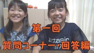 【第一回】質問コーナー☆回答編