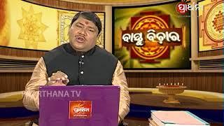 Vastu Bichara Ep 7 | Beams & Columns As Per Vastu | ଘରର ସ୍ତମ୍ଭ କେଉଁ ସ୍ଥାନରେ ହେବା ଉଚିତ୍