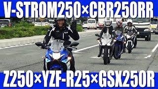 みんな違って、みんないい! CBR250RR & YZF-R25 & Z250 & GSX250R & V-Strom250で2525メディアツーリング1日目その2