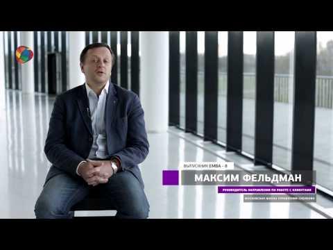 Интервью с Максимом Фельдманом, руководителем направления по работе с клиентами Московской школы управления СКОЛКОВО