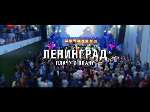 Ленинград - Плачу (LIVE)