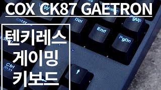 COX CK87 네이비 게이트론 LED 게이밍 기계식 (녹축)_동영상_이미지