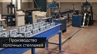 ВидеообзорПолочный стеллаж Start 2500x1150x400-5 ZN