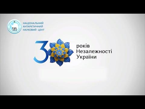 """Науковці станції """"Академік Вернадський"""" привітали українців із Днем Незалежності"""
