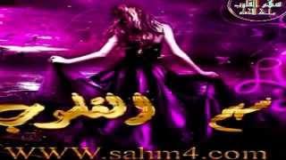زفة مصرية الزين والزينه سهم القلوب تحميل MP3