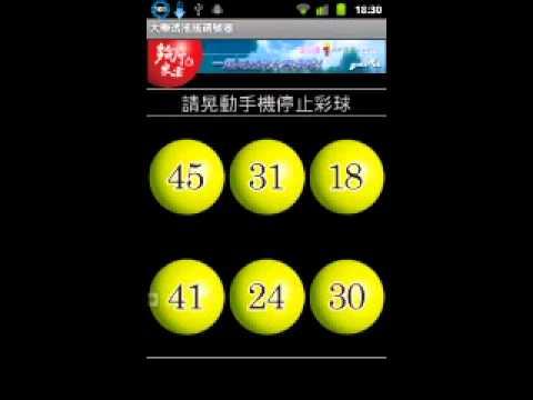 Video of Lottery Shaker(Taiwan Lottery)