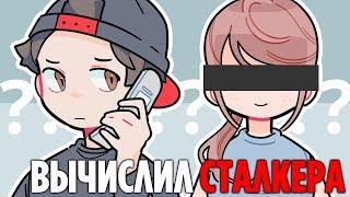 КАК Я ВЫЧИСЛИЛ МОЕГО СТАЛКЕРА (анимация)