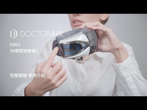 【DOCTORAIR】EM03 3D眼部按摩器S 產品開箱 基本介紹