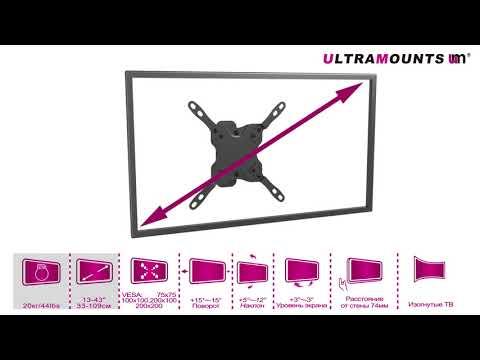 UltraMounts UM862. Установка телевизора на стену с помощью наклонно-поворотного кронштейна UM862