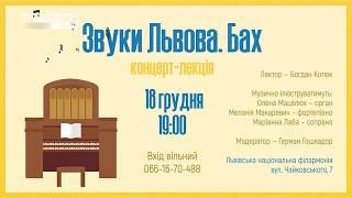 Звуки Львова у філармонії