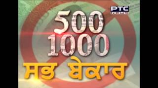 500 and 1000 Rupee Note Banned in India | Special Report | PTC News