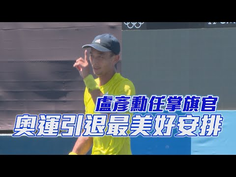 東京奧運將是盧彥勳生涯最後一戰