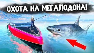 АДСКАЯ РЫБАЛКА! ОХОТА НА МЕГАЛОДОНА! - GTA 5 ONLINE ( ГТА 5 РАДМИР )