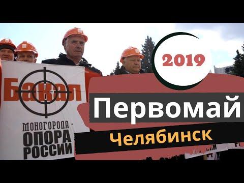 Первомай-2019. Челябинск
