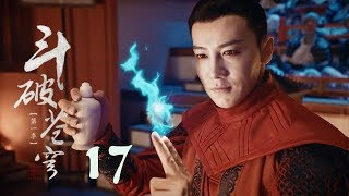 鬥破蒼穹 17 | Battle Through the Heaven 17【DVD版】(吳磊、林允、李沁、陳楚河等主演) تحميل MP3