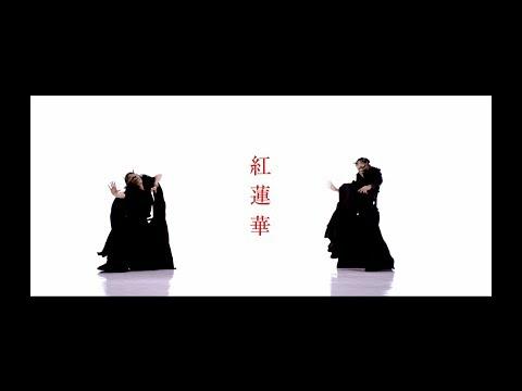 《鬼滅之刃》主題曲「紅蓮華」