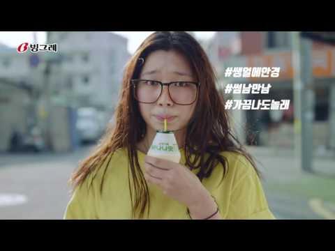 빙그레 바나나맛우유 선배편