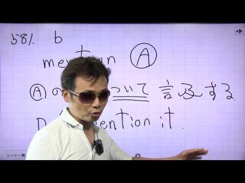 鈴木の英語 1000本ノック#062(579〜583)