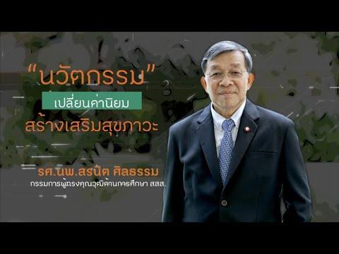 thaihealth นวัตกรรม เปลี่ยนค่านิยม สร้างเสริมสุขภาวะ