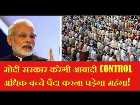 क्या PM मोदी लायेंगे जनसंख्या नियंत्रण क़ानून? श्रीसंतबेतरा अशोक